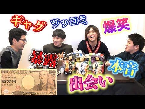 【ご褒美企画】1人1万円渡して合計4万で闇鍋しながらプチ質問コーナー!