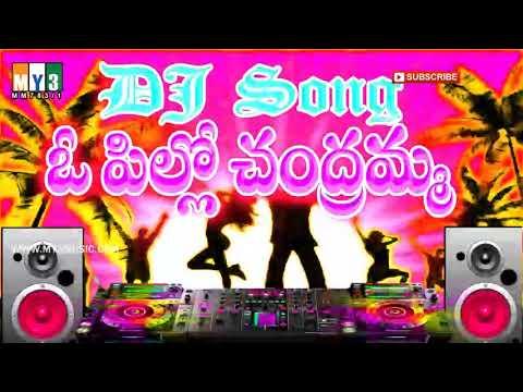 DJ Folk songs telugu 2018 | O Pillo Chadhuramma | #Djfolksongs | DJ Folk songs