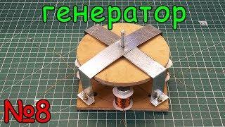 Как сделать генератор, электромагнитная индукция. Урок №8