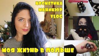 Моя жизнь в Польше/Девочковый влог/Косметика/Маникюр/Сборы в Украину