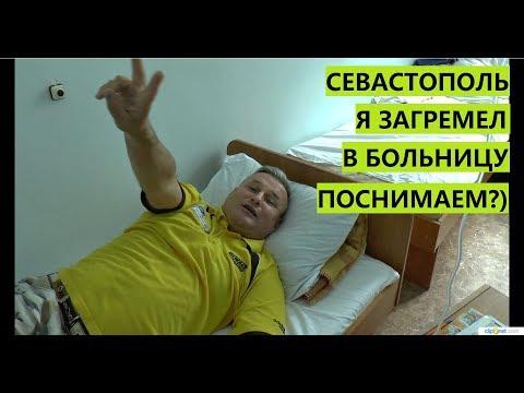 Крым. Я попал