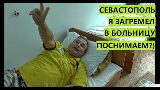 Крым. Я попал в больницу. После Украины еще много разрухи...