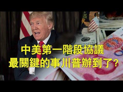 文昭:中美终于达成第一阶段协议!川普妥协了吗,要看一件事