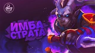 Рики Шмара, Имба страта Dota 2 Angel Arena Black Star