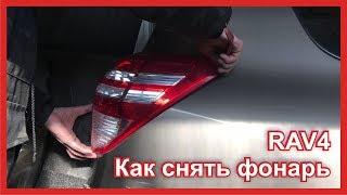 как снять задний фонарь Toyota RAV4 3 поколения