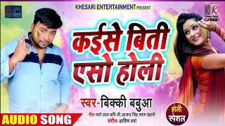 कइसे बीती एसो होली Bicky Babua Bhojpuri New Holi Song 2019