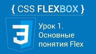 Урок 1. Курс по Flexbox. Понятия Flex контейнера, элемента и расположения осей