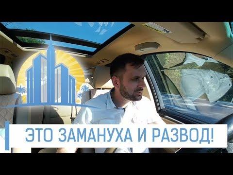 Лохотрон на рынке недвижимости в Сочи. Как избежать?