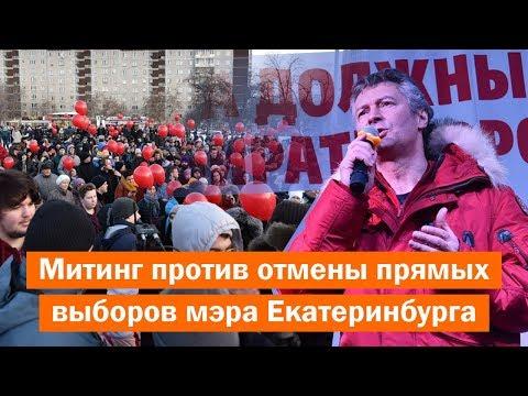 На площади Обороны проходит митинг против отмены выборов мэра Екатеринбурга