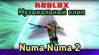 DAN BALAN - NUMA NUMA 2 (FT. MARLEY WATERS). Тестовый Роблокс музыкальный клип. Не судите строго :)