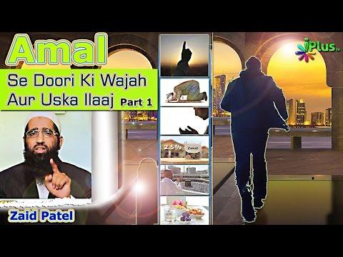 Amal Se Doori Ki Wajah Aur Uska ilaaj 01 By Zaid Patel - Amal Se Zindagi Banti Hai 01