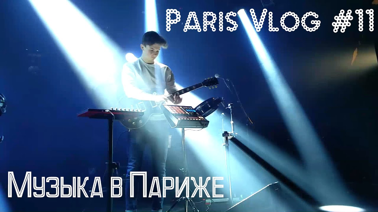 Paris Vlog #11 ★ Музыка в Париже ★ Уличные музыканты Парижа | Бонжур Франция
