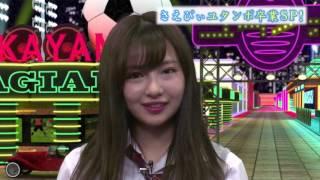2017/06/24 RSK山陽放送(岡山・香川) ユタンポ.