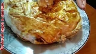 Рыбный закусочный пирог в лаваше.