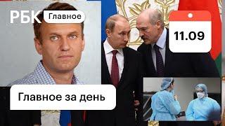 Лукашенко и Путин в Сочи, сбежавшая спутница Навального и новая волна пандемии. Картина дня от РБК