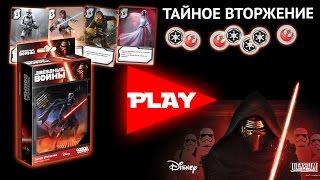 Настольная игра «Звёздные Войны: Тайное вторжение» — краткий обзор
