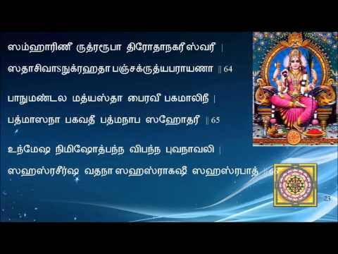 Sree Lalitha Sahasranamam HD with Tamil Lyrics - ஸ்ரீ லலிதா சஹஸ்ரநாமம் தமிழ்