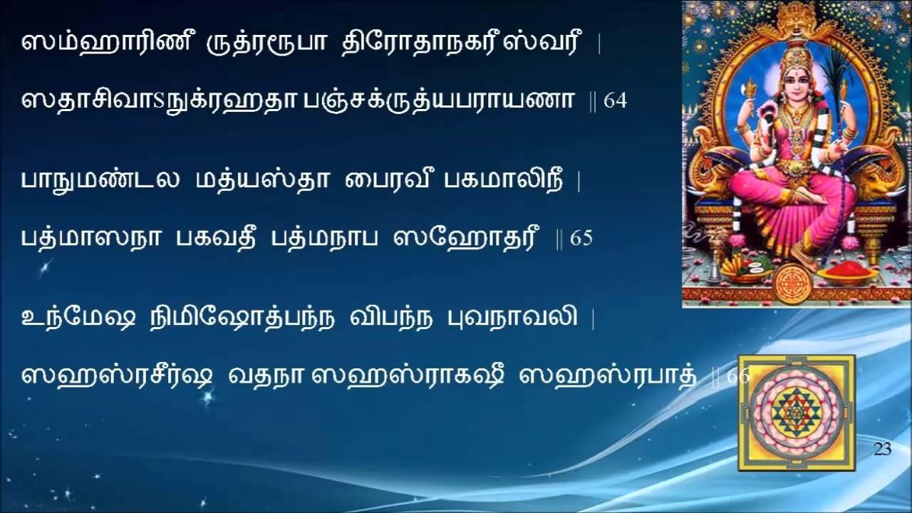 Lalitha Sahasranamam Tamil Pdf