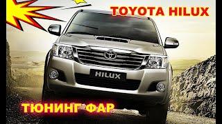 Тюнинг фар на Toyota Hilux установка светодиодных Bi Led линз и светодиодных ламп в ПТФ