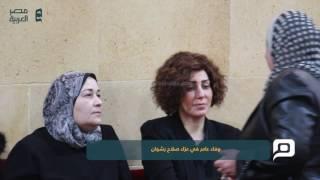 مصر العربية |  وفاء عامر في عزاء صلاح رشوان