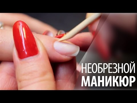 Что такое обрезной маникюр и необрезной