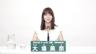 AKB48 49thシングル 選抜総選挙 アピールコメント SKE48 チームKII所属 大場美奈 (Mina Oba) 【特設サイト】 http://www.akb48.co.jp/sousenkyo49th/ ...