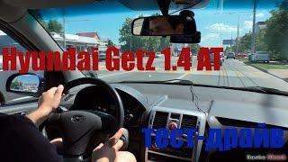 Hyundai Getz 1.4 AT (2007) Тест-драйв, обзор