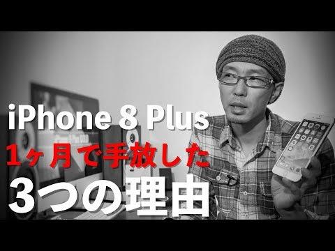 【iPhone 8 Plus】 たった1ヶ月で手放した3つの理由。 - YouTube