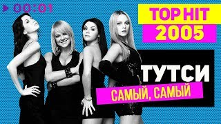Тутси - Самый, самый - TOP HIT 2005