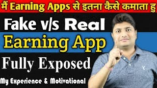 Real VS Fake Earning App | How I Earn Money From Earning Apps | Fully Exposed