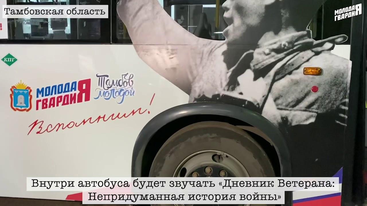 В регионах ко Дню памяти и скорби запустили исторический общественный транспорт
