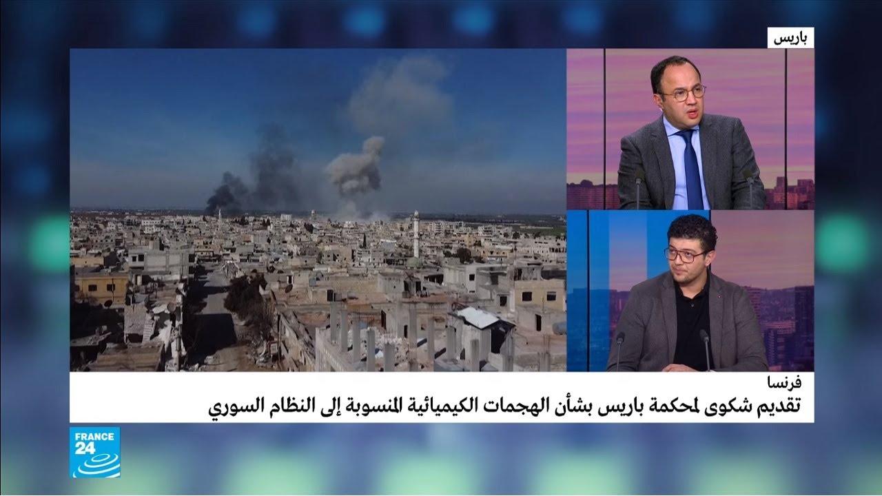 الهجمات الكيميائية في سوريا: ما المرجو من الدعوى القضائية المودعة لدى محكمة باريس؟  - نشر قبل 50 دقيقة