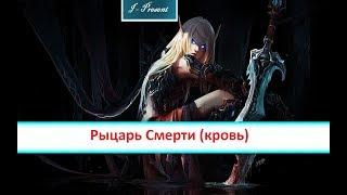World of Warcraft легион - Рыцарь Смерти (Кровь) гайд