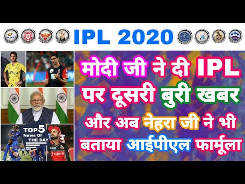 IPL 2020 - Second Big Bad News By Modi But Nehra Put New Formula | MY Cricket Production