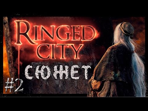 Dark Souls 3 ► Сюжет the Ringed City [Часть 2]