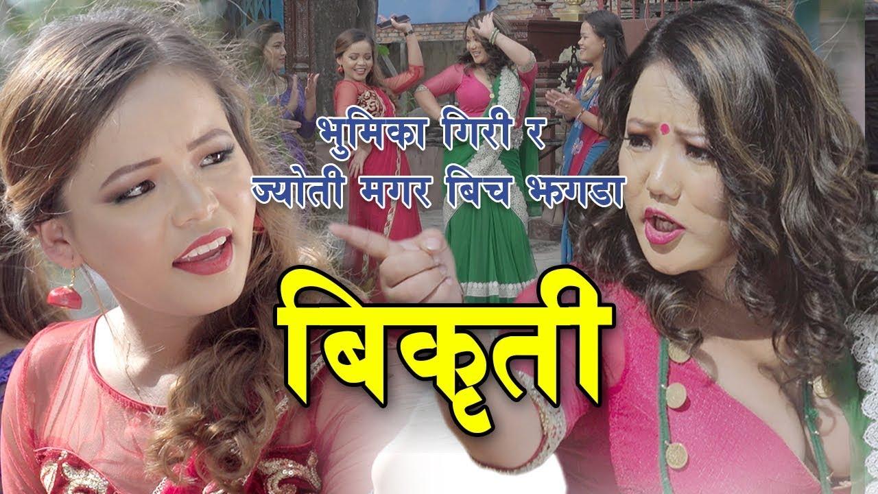 New Nepali teej song | बिकृति Bikriti | Bhumika Giri & Jyoti Magar