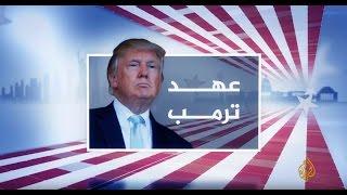 عهد ترمب - نافذة واشنطن 21/03/2017