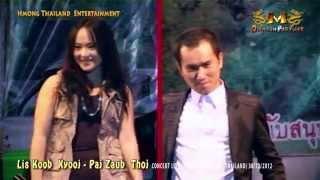 LIS KOOB XYOOJ PAJ ZAUB THOJ 2014 - CONCERT IN THAILAND ม้งคอนเสิร์ต