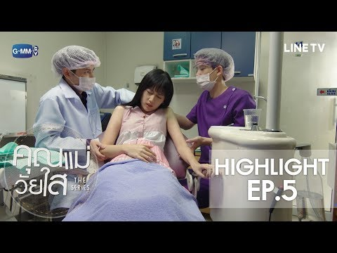 คุณแม่วัยใส The Series | Highlight EP.5