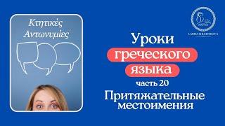 Уроки греческого языка 20: Κτητικές Αντωνυμίες