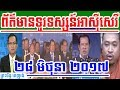 RFA Khmer TV News Today On 28 June 2017 | Khmer News Today 2017