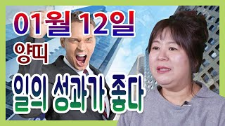 오늘의 운세 2021년 01월 12일 띠별운세 대신당 ☎010 9198 7746 인천 용한점집 유명한점집 유…