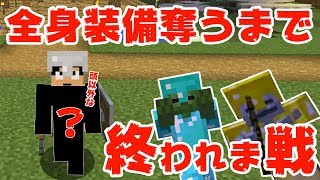 【カズクラ】全身装備奪うまで終わりません!マイクラ実況 PART32 thumbnail