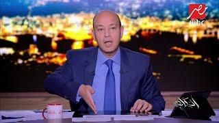 عمرو أديب يعلق على تصريحات إردوغان حول قضية خاشقجي (فيديو)   المصري اليوم
