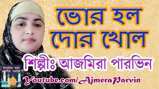 Bhor Holo Dor Kholo - ভোর হল দোর খোল মাসজিদে চল...
