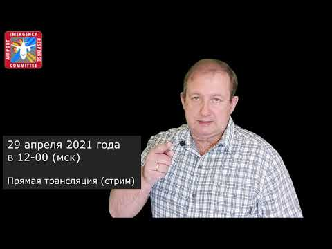 Анонс прямой трансляции 29.04.2021 12-00.