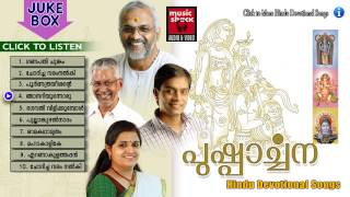 പുഷ്പാർച്ചന | Hindu Devotional Songs Malayalam | Uday Ramachandran,Nithya Balagopal Audio Jukebox