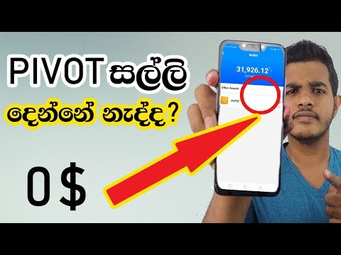 0$ Pivot - What is PVT ? - Sinhala