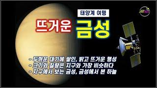 [태양계 천체] 금성: 가장 밝고 뜨거운 대기를 가진 …