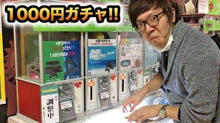 Wii Uが当たる1000円ガチャに初挑戦! thumbnail